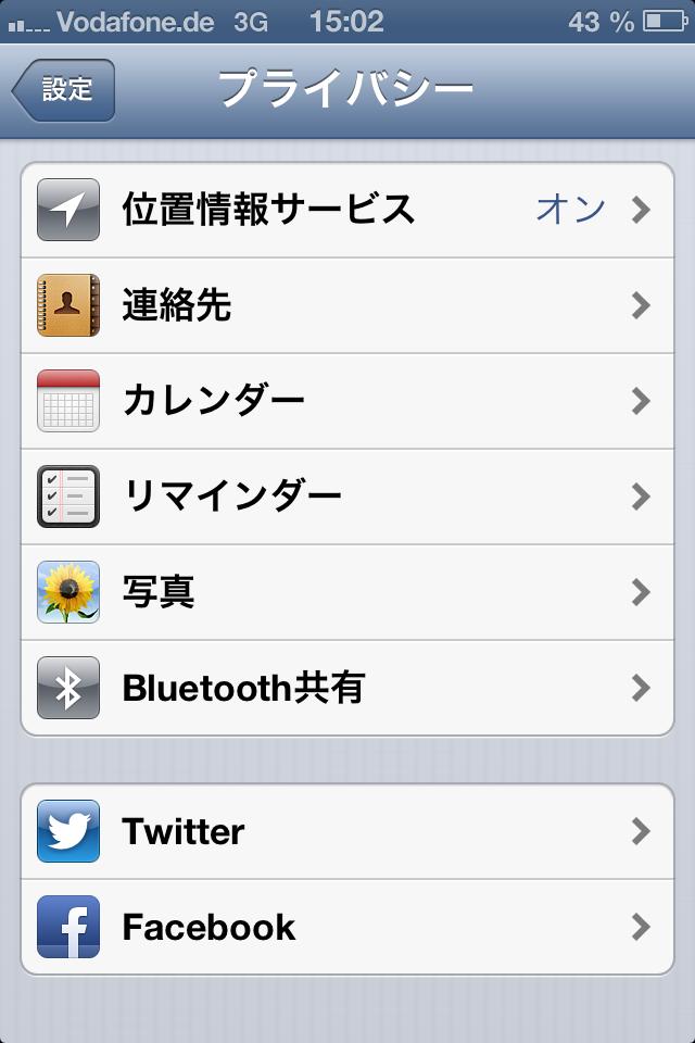 App Access Error